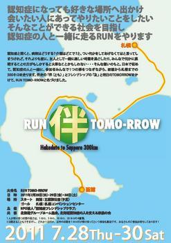 run tomo-rrow.JPG